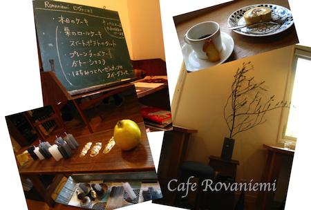 cafe ロヴァニエミ450
