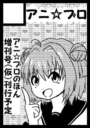 2012夏アニ☆ブロサークルカットweb