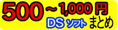 500円~1000円以下 中古DSソフトまとめ
