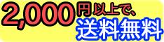 000円以上のご注文で、送料無料!