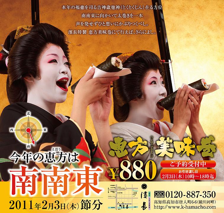 201101ehoumaki01.jpg