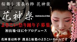 hanakagura-banner.jpg