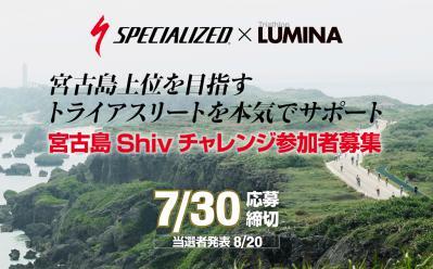 MiyakojimaShivChallengeimgHomePromo1024x636.jpg