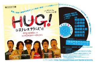 hug_mv.jpg