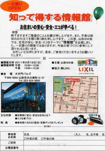 2011.6.19セミナー案内文