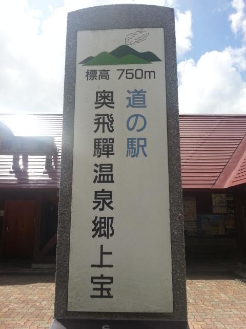道の駅!奥飛騨温泉郷