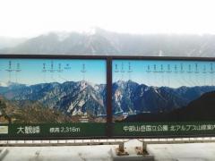 展望台。山が近い