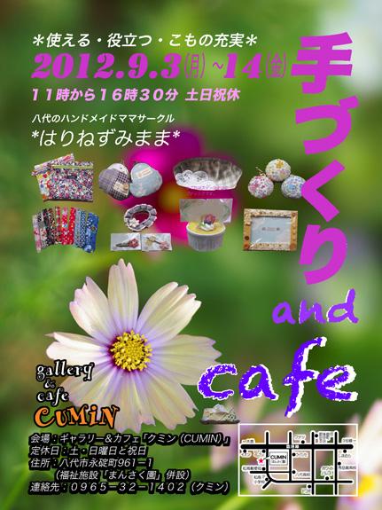 2012summer2web