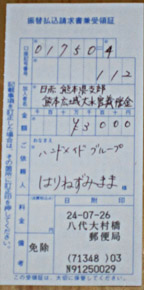 furikomi_20120802134733.jpg