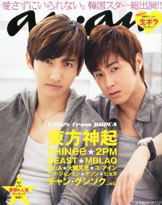 anan_cover