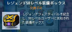 レジェンド50レベル
