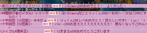 りっくん200レベ