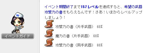 挑戦アップ!イベント1