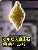 オルビス魔法石