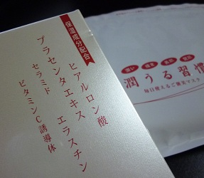潤うる習慣201104-3