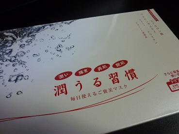 潤うる習慣201104-1