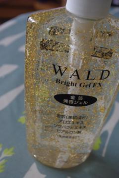 金箔化粧水