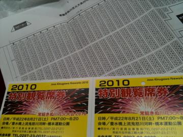 花火の座席表