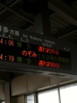 遅れた新幹線