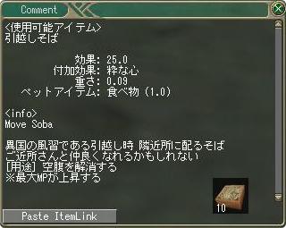 141213_13そば
