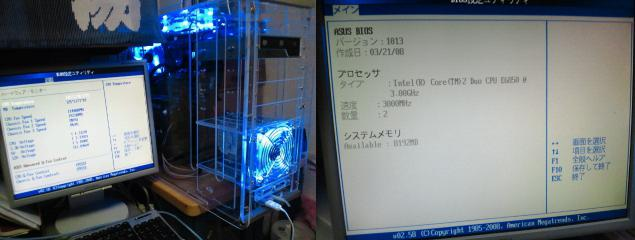 起動・BIOS