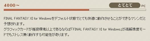 FFXI評価