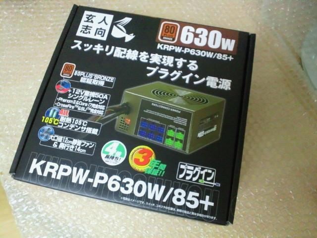 電源630W
