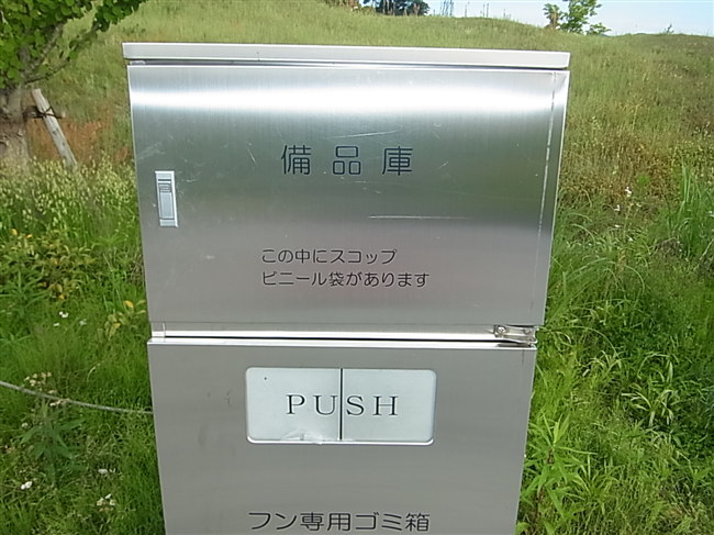 土山SA備品庫