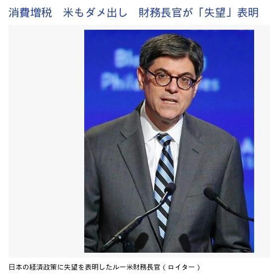 消費税増税に米国からダメ出し 『消費税10%は国際公約』は実際にはウソ!日本メディアは報道せず!