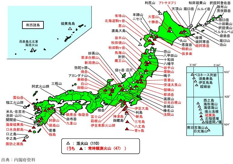 日本中の火山が爆発準備に ... : 日本の山脈 山地 : 日本