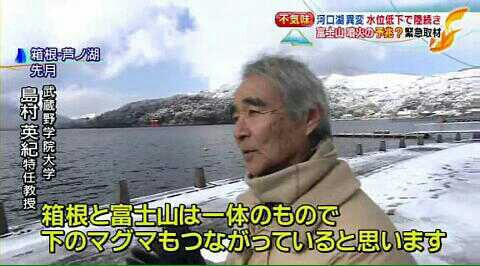 火山も原発も透視できる「ミュー粒子」 まだ、ぼやけた像しか見えないが… 装置の向上に期待、島村英紀氏