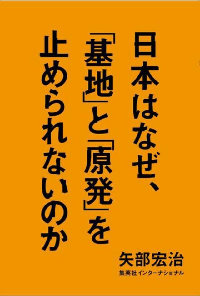 日本はなぜ「基地」と「原発」を止められないのか!官僚たちが忠誠を誓っていた首相以外の権力!矢部宏治