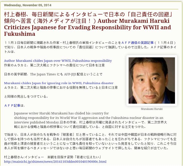 村上春樹氏/日本と日本人は、戦争と福島原発事故の  責任を取っていない!「自己責任の回避」傾向に苦言
