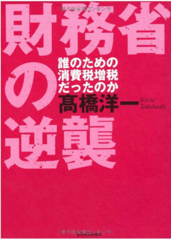 財務省がひた隠す巨額資金!増税しないと日本に危機があると脅しはウソ!増税は財務省帝国への悲願!