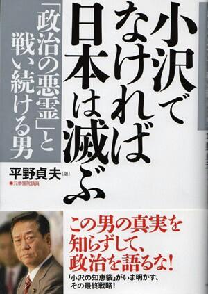 小沢一郎氏、野党共闘へ水面下で動く!いままでの小沢氏と違うのは 「捨て身」だという/選挙に行こう!