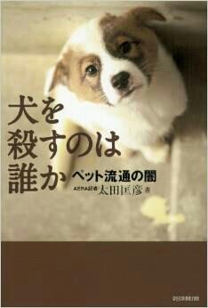 公明党は動物好きの敵?ペット業界とつるんで子犬売買の法規制を骨抜きに!犬を殺す、安倍自民党の仲間…