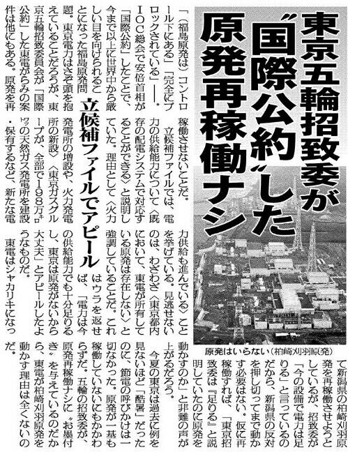 東京オリンピックは開催できない!放射能が強すぎ危険!ドイツ首相/池田清彦、オリンピックで日本は潰れる