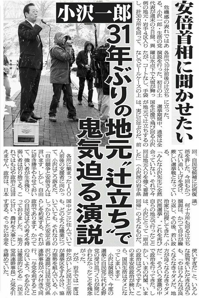 弱者切り捨ては政治ではない!小沢一郎氏が鬼気迫る演説!このまま安倍政治が続いたら国民生活はダメになる