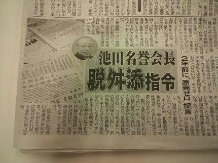 池田名誉会長が「脱、舛添指令」創価学会一転「原発ゼロ」の細川支援に!