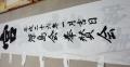 嶋満神社の新しい幟