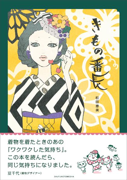 kimono_cover01421.jpg