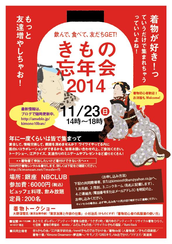 きもの忘年会2014
