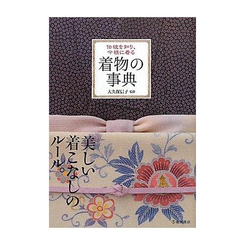 kimono jiten