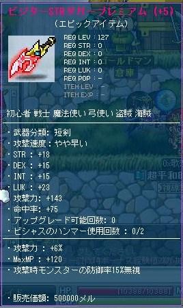 Maple121208_183439.jpg