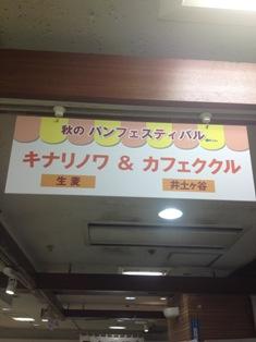 パンフェス京王百貨店 001