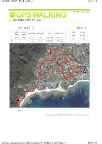 2011.4.1受=GPS