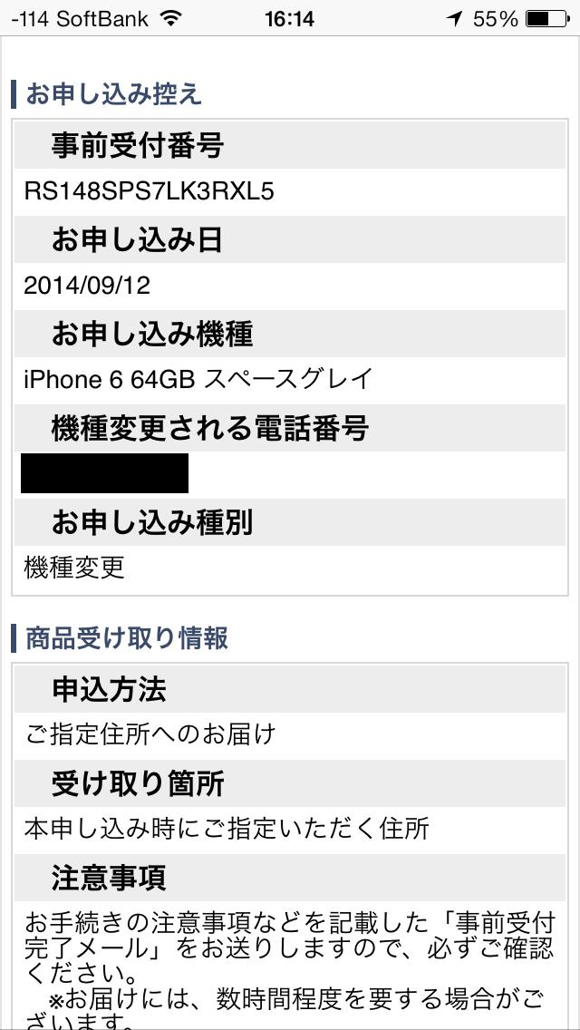 iPhone6yoyaku.png