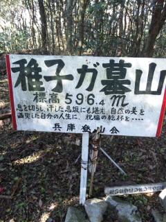 稚児ヶ墓山