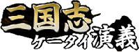 三国志ケータイ演義