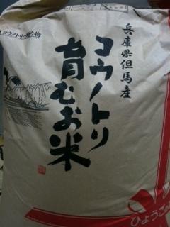 コウノトリの贈り物 『こうのとり米』